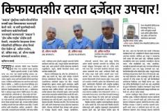 best-breast-cancer-mumbai